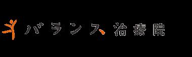 南堀江・難波で根本改善なら「バランス治療院」 ロゴ