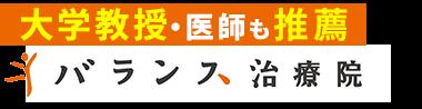 南堀江・難波で根本改善なら「バランス治療院」ロゴ