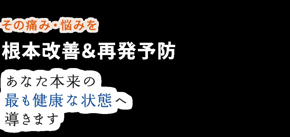 南堀江・難波で根本改善なら「バランス治療院」 メインイメージ